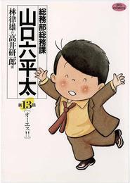 総務部総務課 山口六平太(13) 漫画