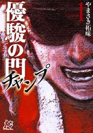 優駿の門チャンプ 1 漫画