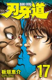 刃牙道 17 漫画