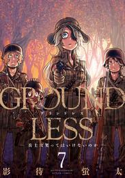 GROUNDLESS 7-兵士は笑ってはいけないのか- 漫画