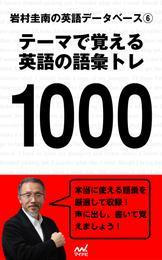岩村圭南の英語データベース6 テーマで覚える英語の語彙トレ1000 漫画