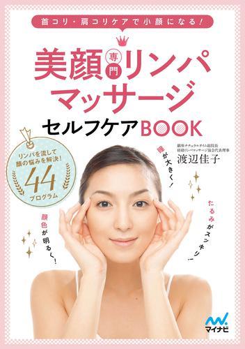 美顔専門リンパマッサージセルフケアBOOK 首コリ・肩コリケアで小顔になる! 漫画