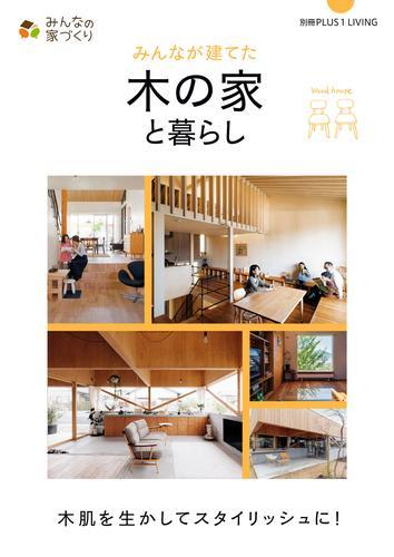 みんなが建てた木の家と暮らし 漫画