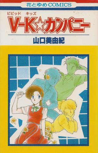 V-K★カンパニー 漫画
