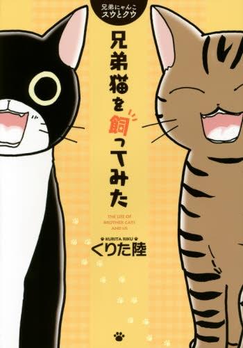 兄弟猫を飼ってみた 漫画