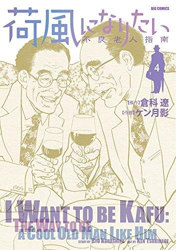 荷風になりたい 〜不良老人指南〜 漫画
