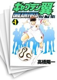 【中古】 キャプテン翼 短編集 DREAM FIELD (1-2巻) 漫画