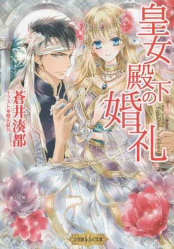 【ライトノベル】皇女殿下の婚礼 漫画