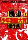 MJ少年漫画大賞傑作集 漫画