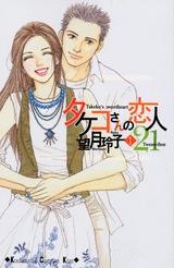 タケコさんの恋人21 (1-5巻 全巻) 漫画