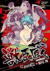 獣臣蔵 2 冊セット最新刊まで 漫画