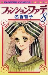 ファンション・ファデ 8 冊セット全巻 漫画