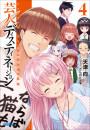 芸人ディスティネーション 4 冊セット最新刊まで 漫画