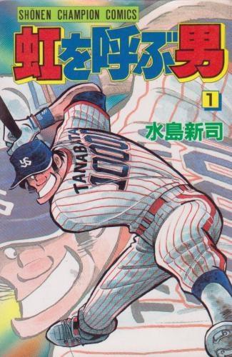 虹を呼ぶ男 (1-10巻 全巻) 漫画