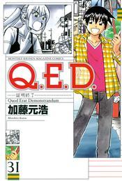 Q.E.D.―証明終了―(31) 漫画
