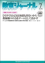 教育ジャーナル2012年7月号Lite版(第1特集) 漫画