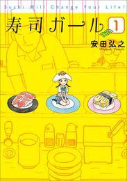 寿司ガール 1巻 漫画