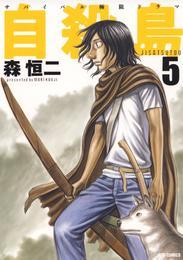 自殺島 5巻 漫画