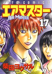 エアマスター 17巻 漫画
