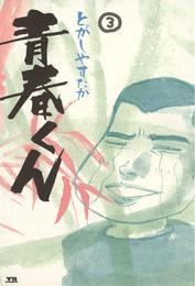 青春くん(3) 漫画