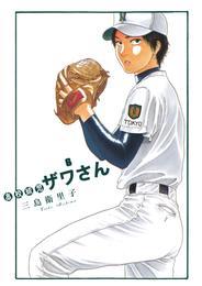 高校球児 ザワさん(6) 漫画
