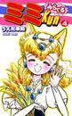 みらくるミミKun(4) 漫画