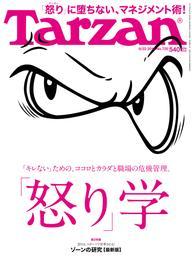 Tarzan (ターザン) 2017年 6月22日号 No.720 [「怒り」学/ゾーンの研究] 漫画
