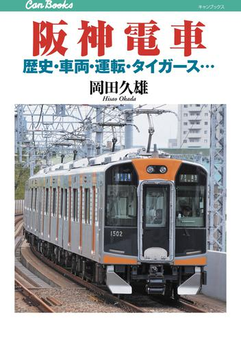 阪神電車 漫画
