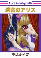 迷宮のアリス 漫画