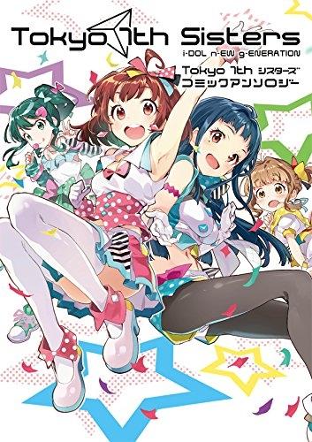 Tokyo 7th シスターズ コミックアンソロジー 漫画
