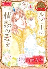 ルビーに情熱の愛を 宝石のロイヤルプロポーズ 漫画
