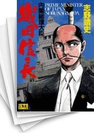 【中古】内閣総理大臣 織田信長(1-8巻) 漫画