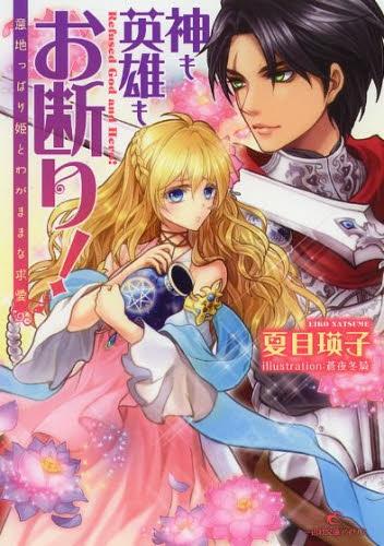 【ライトノベル】神も英雄もお断り! 意地っぱり姫とわがままな求愛 漫画