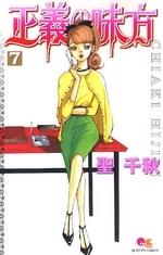 正義の味方 (1-7巻 全巻) 漫画