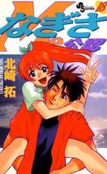 なぎさMe公認 18 冊セット全巻 漫画