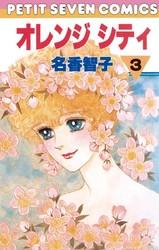 オレンジシティ 3 冊セット全巻 漫画