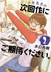 小光先生の次回作にご期待ください。 2 冊セット全巻 漫画