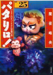 パタリロ! 25巻 漫画