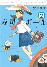 寿司ガール 2巻 漫画