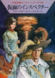 宇宙英雄ローダン・シリーズ 電子書籍版52 仮面のインスペクター 漫画