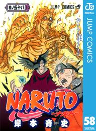 NARUTO―ナルト― モノクロ版 58 漫画
