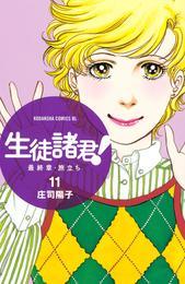 生徒諸君! 最終章・旅立ち(11) 漫画