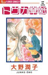 トウカ草紙(3) 漫画