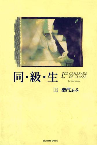 同・級・生(上) 漫画