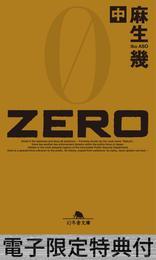 ZERO(中) 【電子版限定特典付き】 漫画
