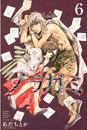 ノラガミ(6) 漫画