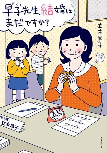 早子先生、結婚はまだですか? 漫画