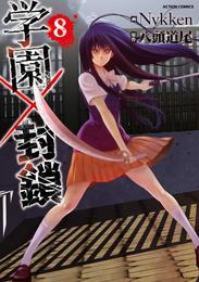 学園×封鎖 8 漫画