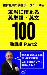 岩村圭南の英語データベース8 本当に使える英単語・英文100 動詞編Part2 漫画