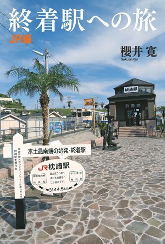 終着駅への旅 JR編 漫画